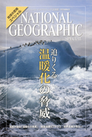 - National Geographic Japanese Edition [Special Edition]