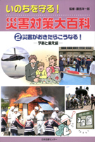 - Encyclopedia of Disaster Countermeasures 2