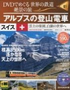 - World Superb View from Train (DVD Book) Vol. 1-40