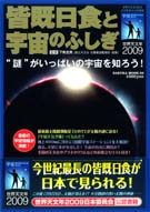 Officially recognized by International Year of Astronomy 2009 Japan Committee Wonderful Total Eclipse and the Universe