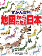 New Wide Pictured Encyclopedia Atlas of Japanese Geography