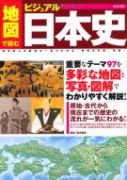 - Atlas of Japanese History
