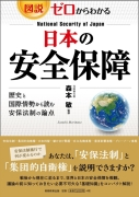Understanding from Zero Illustrated National Security of Japan