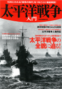 - Pacific War Illustrated