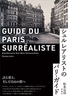 - Guide du Paris Surréaliste (Guide to the Surrealist Paris)